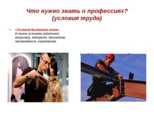 Что нужно знать о профессиях? (условия труда) «Условия бытового типа» В таких