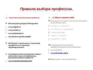 Правила выбора профессии. Используйте ресурсы Интернета: www.profguide.ru www