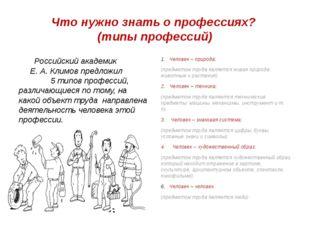 Что нужно знать о профессиях? (типы профессий) Российский академик Е. А. Кли