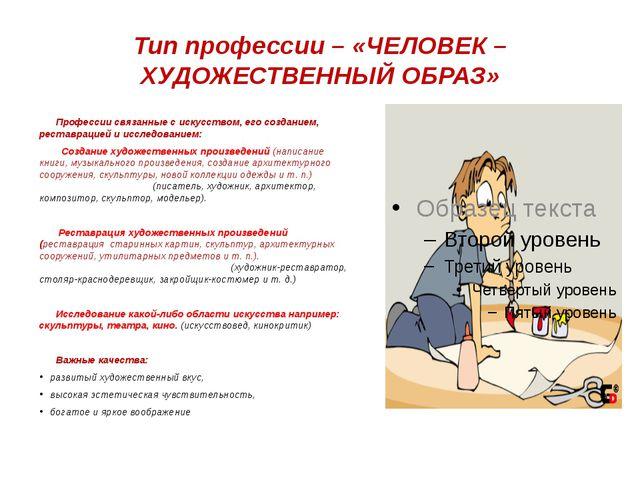 Тип профессии – «ЧЕЛОВЕК – ХУДОЖЕСТВЕННЫЙ ОБРАЗ» Профессии связанные с искусс...