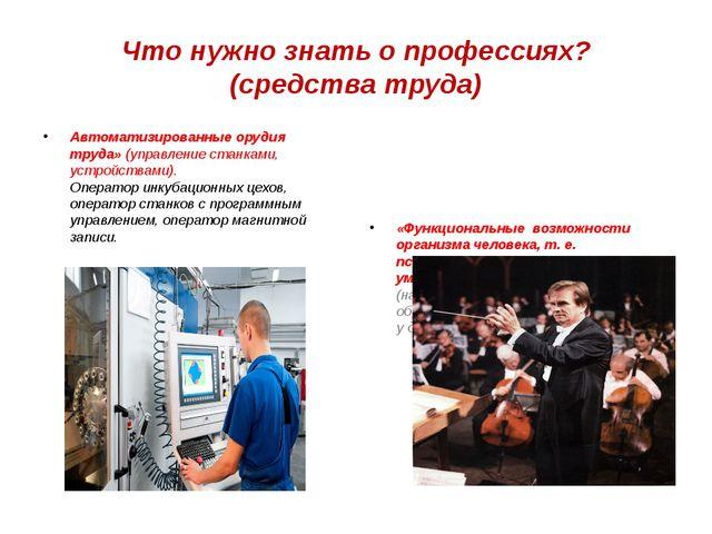 Что нужно знать о профессиях? (средства труда) Автоматизированные орудия труд...