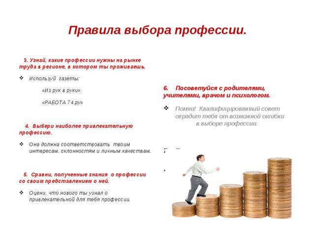 Правила выбора профессии. 3. Узнай, какие профессии нужны на рынке труда в ре...