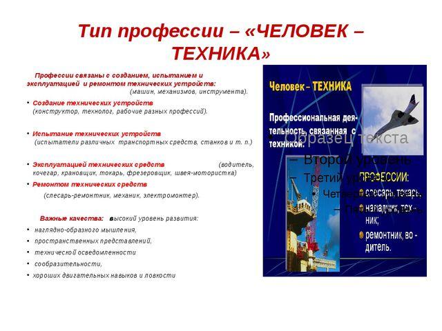 Тип профессии – «ЧЕЛОВЕК – ТЕХНИКА» Профессии связаны с созданием, испытание...