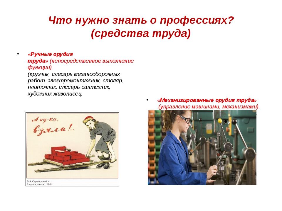 Что нужно знать о профессиях? (средства труда) «Ручные орудия труда»(непосре...