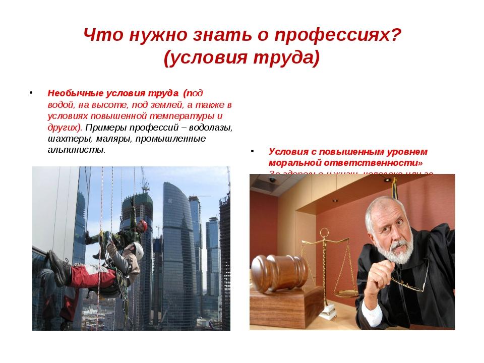 Что нужно знать о профессиях? (условия труда) Необычные условия труда (под во...