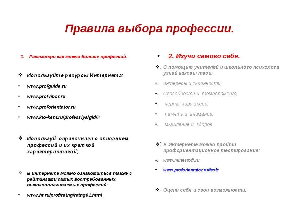 Правила выбора профессии. Используйте ресурсы Интернета: www.profguide.ru www...
