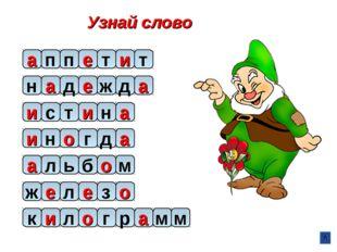 Узнай слово а п е т и т н а д е ж д с и т а н н и г о д л а ь б о м ж е л е з