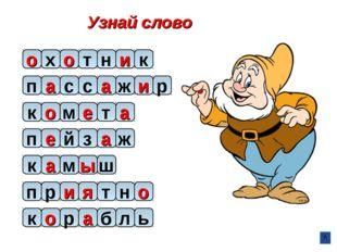 Узнай слово о х о н и к п а с и с ж к о м а т п е й з к а м ы ш п и р я т к р