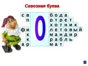 Сквозная буква т м а б о д с п а к к р в р т р е т х о т н и к е л о т в ы а