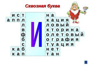 Сквозная буква а а н к н а в л ц ф т о б л о в ы й к т о р и н е л о т в ы р