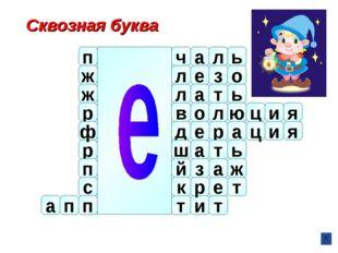 Сквозная буква п и т л ч е р ж з й д р л а т ь в о л ю ц и р е ц а и я т а а
