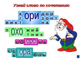Узнай слово по сочетанию г и к д о т к о р з в н т н а п ж и й т н и к о б н