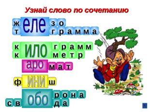 Узнай слово по сочетанию т з р ж о м г а м а к г р а к м е т м а т р с о в д