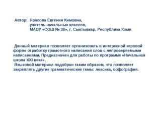 Автор: Ярасова Евгения Кимовна, учитель начальных классов, МАОУ «СОШ № 38», г