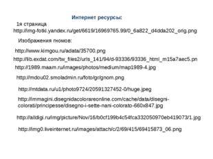 Интернет ресурсы: http://img-fotki.yandex.ru/get/6619/16969765.99/0_6a822_d4d