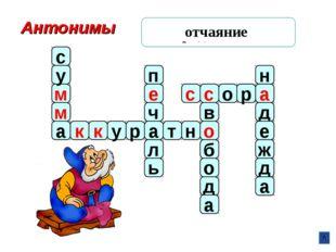 Антонимы согласие а м м с у к к у р а т н о ч л ь е п б о д а в с с о р а н д