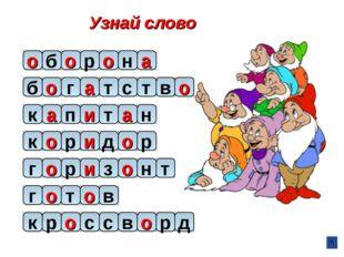 Узнай слово о б о р о н а б о г а т с т в о к а п и т а н к о р и д о р г о р