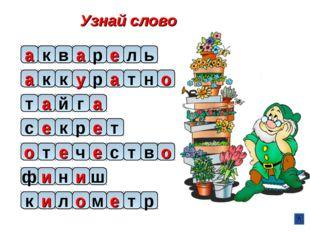 Узнай слово а к а р е л к а к у р т н о т а й а г с е к е р т т о ч е с е т в