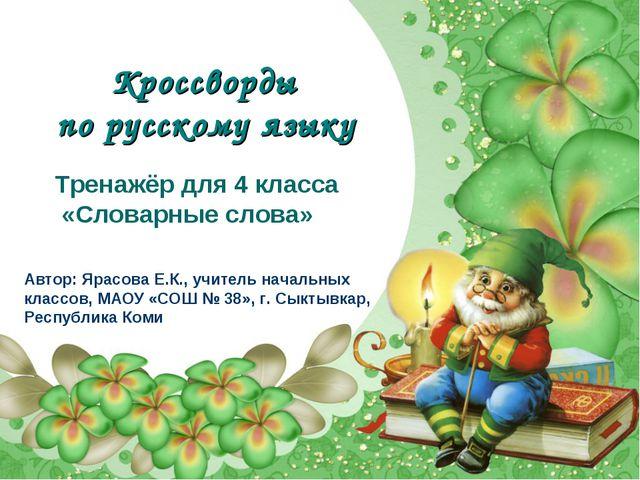 Кроссворды по русскому языку Тренажёр для 4 класса «Словарные слова» Автор:...