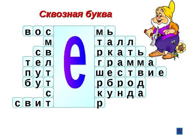 Сквозная буква в б а т м а л в л к ш т р к а т г р а м м а с е в т и е р б н...