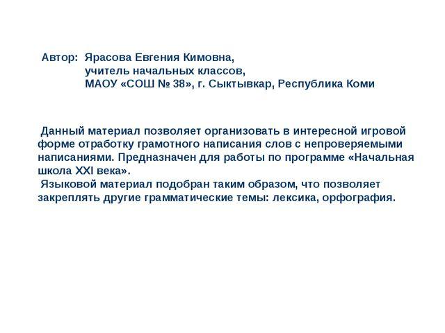 Автор: Ярасова Евгения Кимовна, учитель начальных классов, МАОУ «СОШ № 38», г...