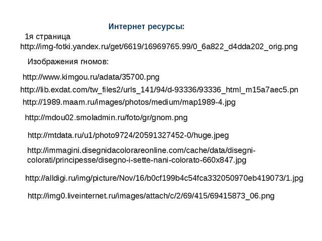 Интернет ресурсы: http://img-fotki.yandex.ru/get/6619/16969765.99/0_6a822_d4d...