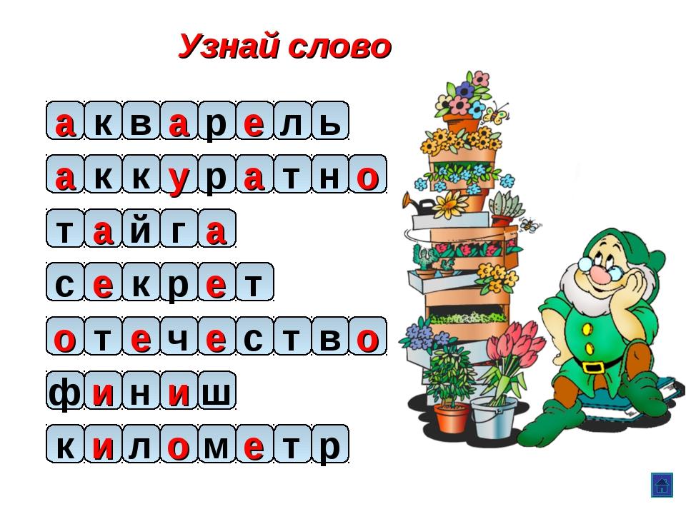 Узнай слово а к а р е л к а к у р т н о т а й а г с е к е р т т о ч е с е т в...