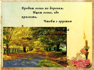 - Бродит осень по дорогам,      Ищет осень, где присесть,