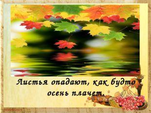 Листья опадают, как будто осень плачет.