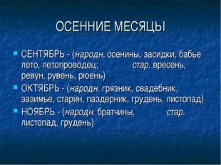 ОСЕННИЕ МЕСЯЦЫ СЕНТЯБРЬ - (народн. осенины, засидки, бабье лето, летопроводец
