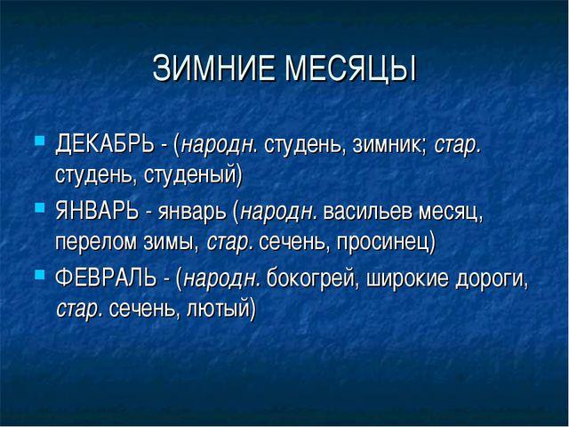 ЗИМНИЕ МЕСЯЦЫ ДЕКАБРЬ - (народн. студень, зимник; стар. студень, студеный) ЯН...