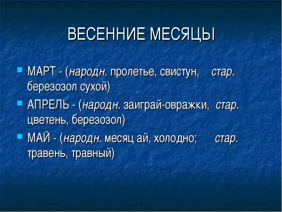 ВЕСЕННИЕ МЕСЯЦЫ МАРТ - (народн. пролетье, свистун, стар. березозол сухой) АПР...