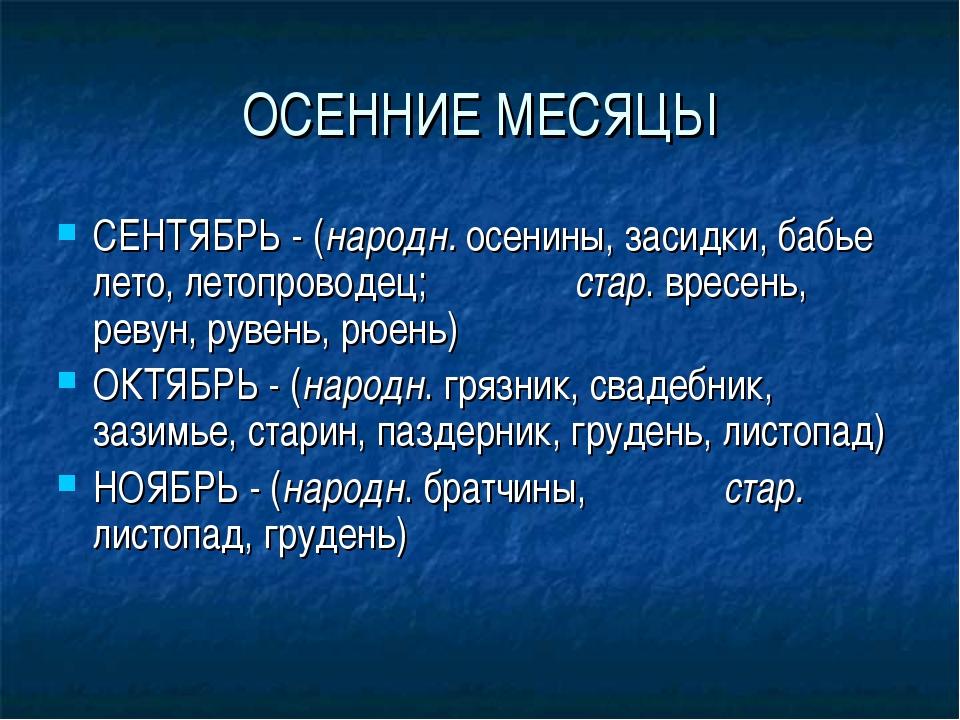 ОСЕННИЕ МЕСЯЦЫ СЕНТЯБРЬ - (народн. осенины, засидки, бабье лето, летопроводец...