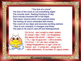 """""""The tick of a clock"""". The tick of the clock is not something slight The soun"""
