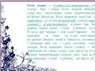 Бесік жыры — тұрмыс-салт жырларының көне түрінің бірі. Әлемде Бесік жырын