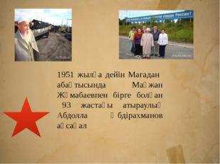 1951 жылға дейін Магадан абақтысында Мағжан Жұмабаевпен бірге болған 93 жаст