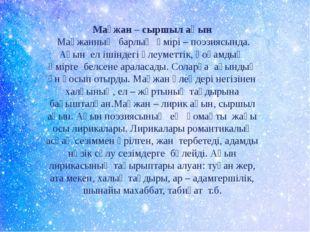 Мағжан – сыршыл ақын Мағжанның барлық өмірі – поэзиясында. Ақын ел ішін