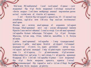 Мағжан Жұмабаевтың қазақ халқының тұрмыс – салт жырының бір түрі бесік жырын