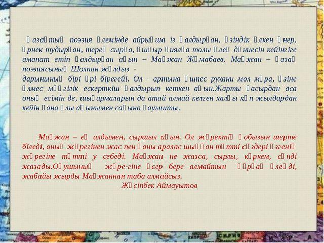 Қазақтың поэзия әлемінде айрықша із қалдырған, өзіндік үлкен өнер, өрнек туд...