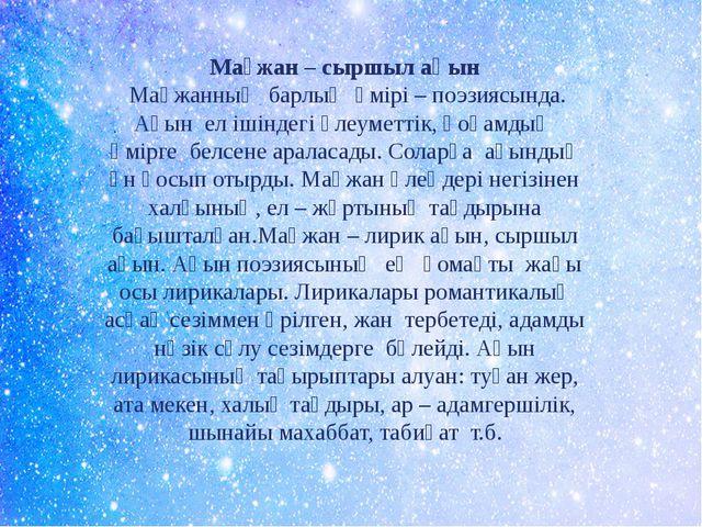 Мағжан – сыршыл ақын Мағжанның барлық өмірі – поэзиясында. Ақын ел ішін...