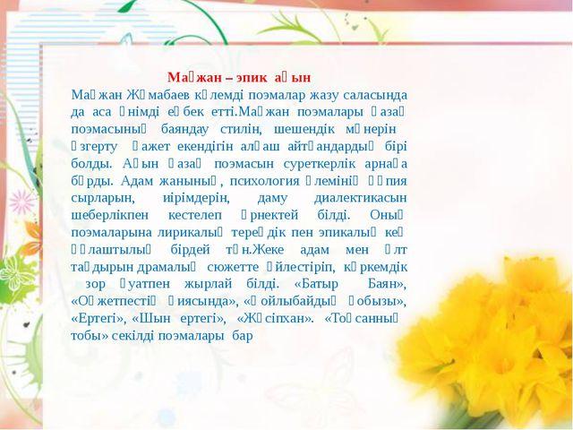Мағжан – эпик ақын Мағжан Жұмабаев көлемді поэмалар жазу саласында да аса ө...