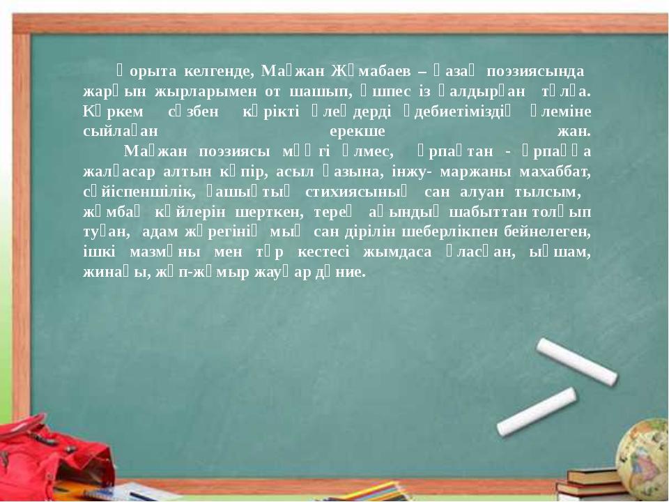 Қорыта келгенде, Мағжан Жұмабаев – қазақ поэзиясында жарқын жырларымен о...