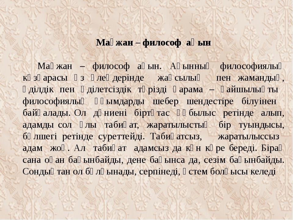Мағжан – философ ақын  Мағжан – философ ақын. Ақынның философиялық көзқара...