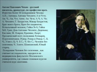 Антон Павлович Чехов - русский писатель, драматург, по профессии врач. Извест