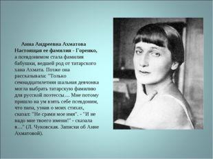 Анна Андреевна Ахматова Настоящая ее фамилия - Горенко, а псевдонимом стала
