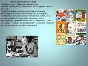 Корней Иванович Чуковский Настоящее имя — Николай Корнейчуков. Русский совет