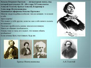 Козьма Петрович Прутков — литературная маска, под которой выступали в 50—60-е