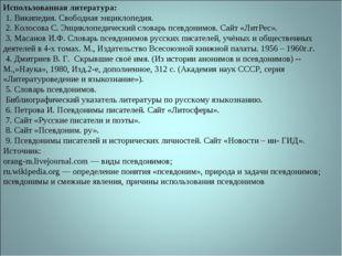 Использованная литература: 1. Википедия. Свободная энциклопедия. 2. Колосова