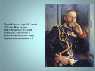 Видный поэт из царской семьи в XIX веке Константин Константинович Романов под