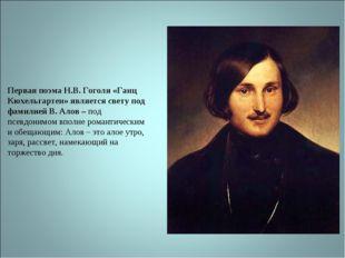 Первая поэма Н.В. Гоголя «Ганц Кюхельгартен» является свету под фамилией В. А